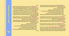 dalil ADABI 1432_Page_23 (adabialjouf   ) Tags:           14281432