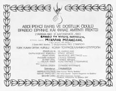 βραβείο Αμπντί Ιπεκτσί