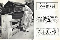 The 100th Miyako Odori - 1972 (41) (MissMyloko) Tags: kyoto maiko geiko geisha program 100 booklet 1972 miyako odori