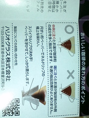 2012_01_03_3510_Japan_ (chadmagiera) Tags: coffee japan japanese slow cone drip howto packaging instructions package porcelain 2012 coffeemaker v60 dripper hario howtomakecoffee places|away|japan|phone places|away|japan|food coffeeconeceramic dripperv60 pouroverpourover japantokyoasia