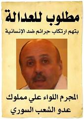 -   (madassad) Tags: syria damascus               humanrightswatch                                             syrianrevolution   syriancriminalslist wantedmurderers homs