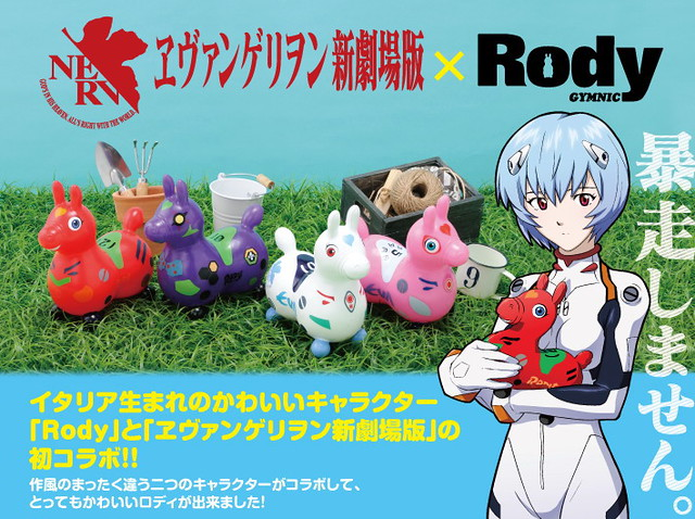 RODY  X  新世紀福音戰士新劇場版!