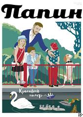 (bogema) Tags: park dog beagle children swan walk father ducks