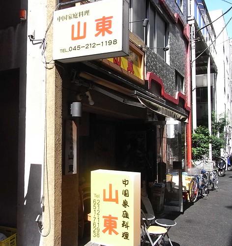 山東 in 中華街