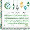 فضائل رمضان٢ (emaar_alsham) Tags: children orphans syria ramadan syrian مبارك رمضان اعمار السوريين الغوطة اعمارالشام