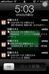 20120305_Lists