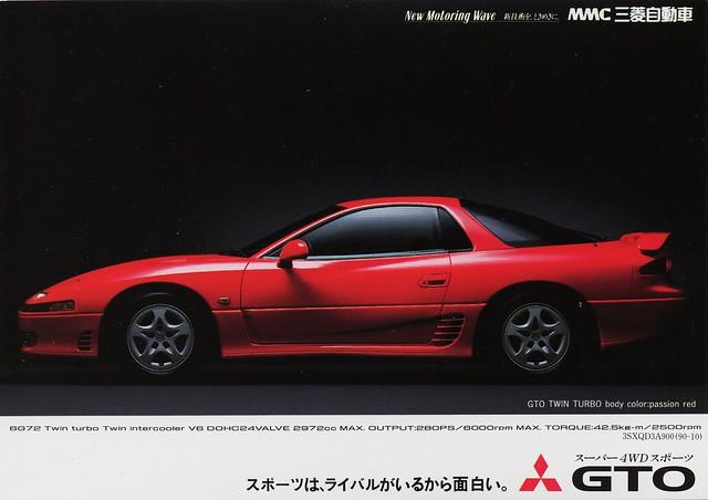 postcard twin 4wd turbo gto mitsubishi 1990