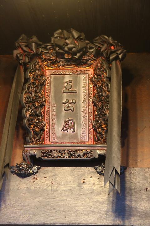 宜蘭二結王宮廟(鎮安宮)0041