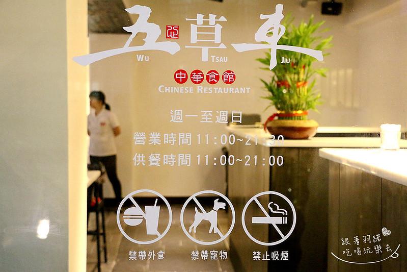 五草車中華食館-忠孝店007