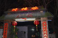 MAK_9595 (Aslam Khan - PK) Tags: china day2 evening