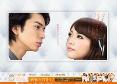 Fasio - 2012.01 (松本潤。桐谷美玲)
