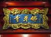 佛牙寺 buddha tooth relic temple (Kenny Teo (zoompict)) Tags: light beautiful canon tooth wonderful lens temple photo yahoo google photographer view buddha getty kenny relic buddhatoothrelictemple 佛牙寺 zoompict singaporelowerpiercereservoir 佛牙寺ahrefhttpwwwflickrcomsearchq佛牙寺abuddhatoothrelictemple