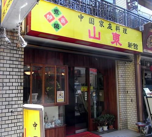 山東(新館) in 中華街