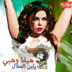 -   [Fan Made Single Cover] Haifa Wahbe - Ya Ebn El Halal (BadRD) Tags: ana el haifa 2008 habibi  halal       wahbe   wahby    yabn