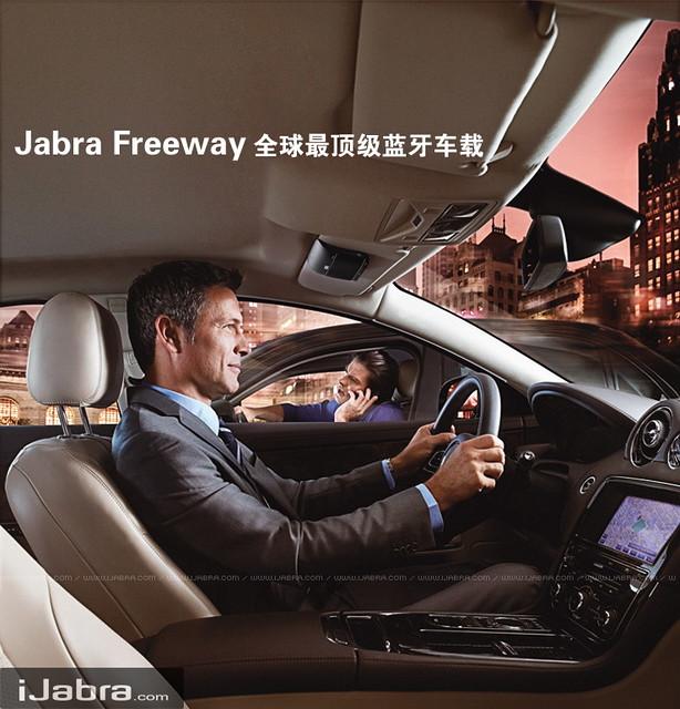 新交规:捷波朗(Jabra) FREEWAY 畅驰 全球最顶级车载蓝牙(内置感应器随车门开关而激活),升级中文固件