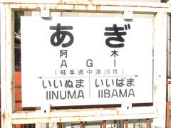 明智鉄道 阿木駅 (SS7C) Tags: train japanese rail gifu dmu 明智鉄道 akechirailway aketetsu