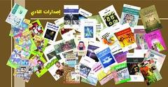 dalil ADABI 1432_Page_27        1428-1432      (adabialjouf   ) Tags:           14281432