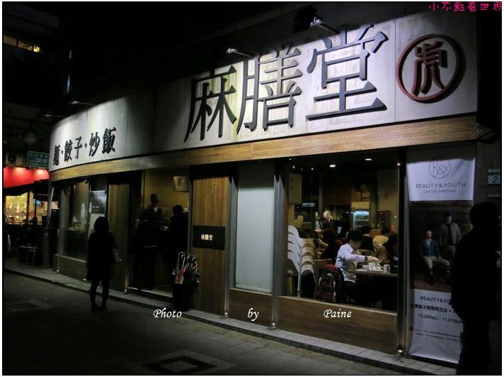 台北麻膳堂 (20).JPG