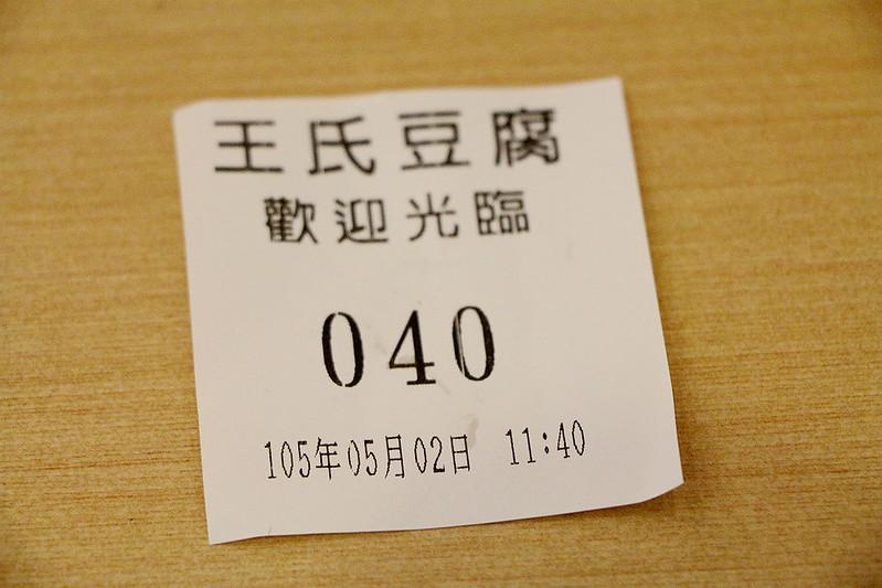 王氏豆腐07