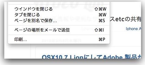 スクリーンショット 2012-03-10 18.03.19