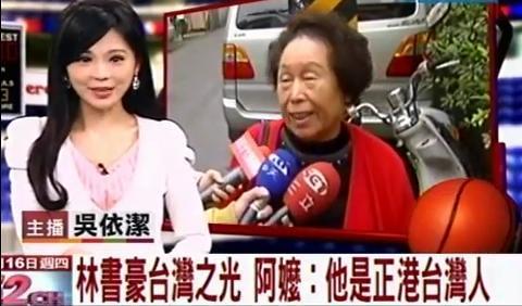 可以肯定的是,林書豪絕對不是中國人