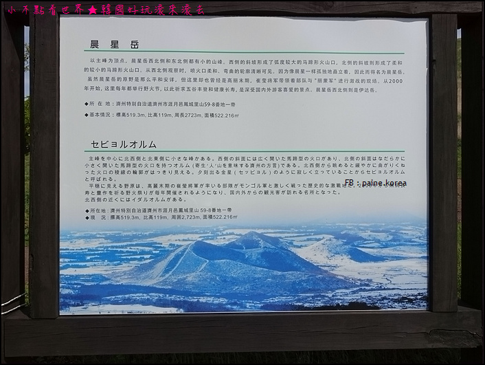 濟州晨星岳 (1).JPG