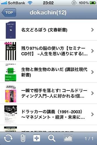 Evernoteで読書メモ(1)