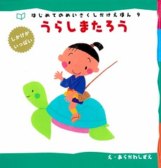 Urashima Taro  (Vernon Barford School Library) Tags: new school fiction japan japanese reading book high library libraries hard reads books read cover junior covers bookcover language middle vernon recent bookcovers languages arakawa esl fictional picturebooks foreignlanguages hardcover foreignlanguage barford lote ell shizue secondlanguage hardcovers languagesotherthanenglish vernonbarford picturebooksforchildren secondlanguages 9784052009761 4052009762 arakawashizue urashimaandthekingdombeneaththesea