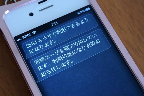 Siri - iOS 5.1 update.
