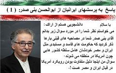 Banisadr ( 1 )       (Azadi Esteghlal) Tags:       2011                abolhassan  banisadr  1390