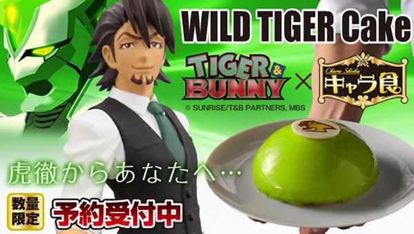 TIGER&BUNNY 甜點企畫預購中!