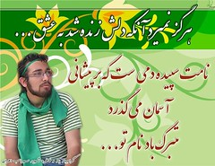 //                         http://flic.kr/p/bkb357 (Free Shabnam Madadzadeh) Tags: green love poster freedom movement iran political protest change  azadi  sabz aks       khafan    akx siyasi          zendani   30ya30  kabk22 30or30 httpf