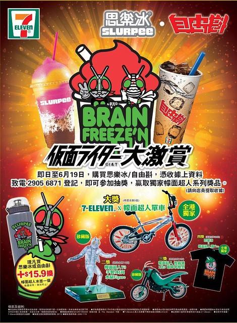 香港7-11的思樂冰活動