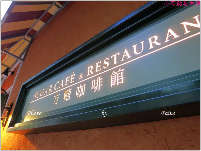 台北方糖咖啡館 (5).JPG