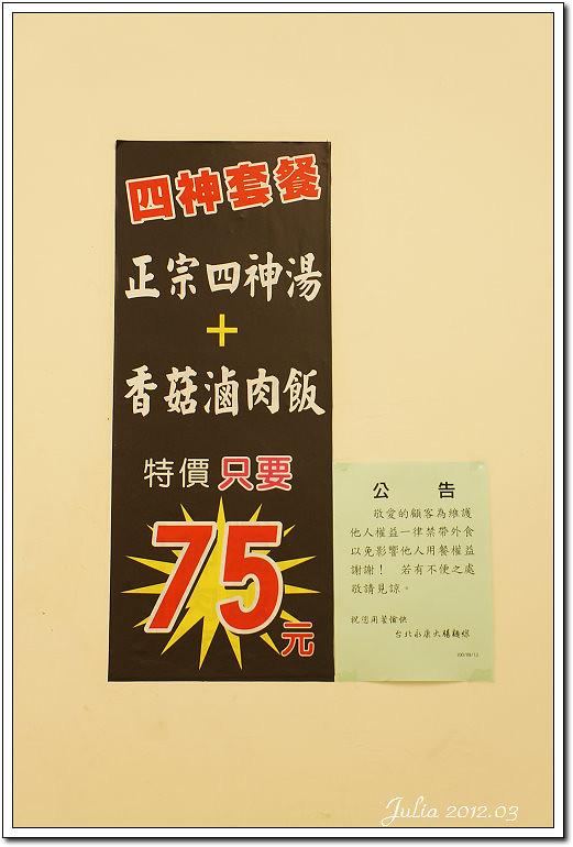 永康麵線 (6)
