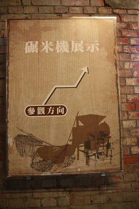 宜蘭二結穀倉稻農文化館0012