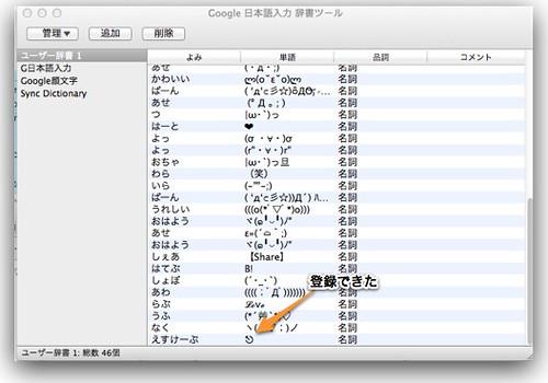 Google 日本語入力 辞書ツール-5