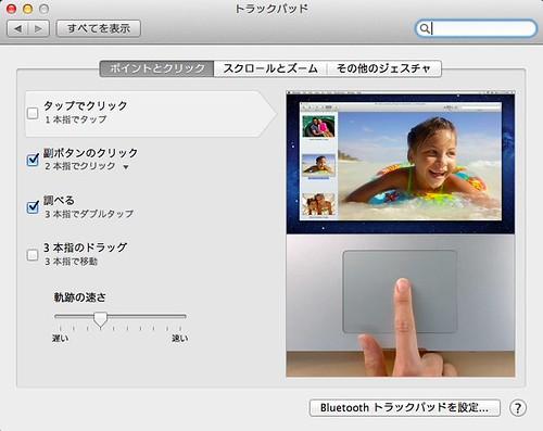 スクリーンショット 2012-02-25 13.10.58