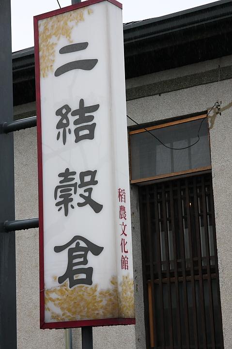 宜蘭二結穀倉稻農文化館0069