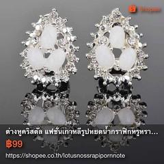 ต่างหูคริสตัล แฟชั่นเกาหลีรูปหยดน้ำกราฟิกหรูหรา Silver Crystal Earring นำเข้า สีขาว - พร้อมส่งW587 ราคาปกติ300บาท ต่างหูคริสตัลรูปหยดน้ำสีขาว สำหรับเป็นต่างหูผู้หญิงรุ่นใหม่ ดีไซน์อินเทรนด์แบบต่างหูมีแป้นเงินด้านหลังสวมใส่มั่นใจ ขนาดน่ารักสวมใส่ได้ทุกวัย