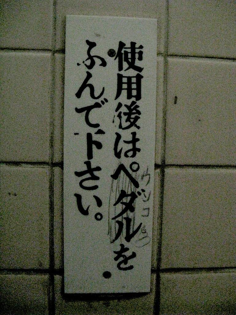 Bathroom Signs Japan the world's best photos of japan and squat - flickr hive mind