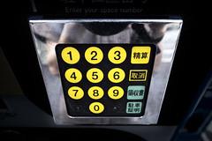 dp0q_160625_B (clavius_tma-1) Tags: dp0 quattro sigma  minamiasagaya  tokyo  parking tenkey feepaymentmachine  selfie