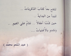 .. (Miss.Dua'a) Tags: book poetry arabic page