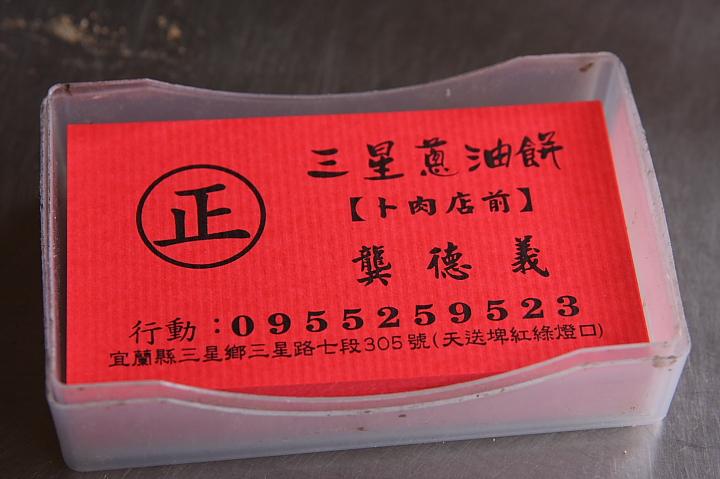 味珍鄉卜肉店前(三星蔥油餅)0010