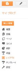 レイアウト(Blogger)