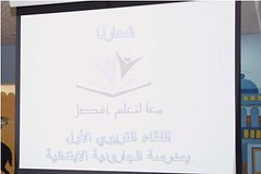 111 (ahbori) Tags: لمجلس المصورة التغطية والمعلمين الاباء