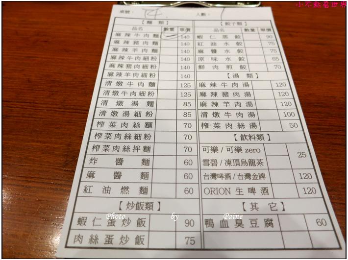 台北麻膳堂 (1).JPG