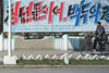 Kaesong (jonathanung@ymail.com) Tags: lumix asia propaganda korea asie kp nord northkorea corée dprk propagande cm1 koryo coréedunord insidenorthkorea républiquepopulairedémocratiquedecorée rpdc kaesŏng northhwanghae lumixcm1