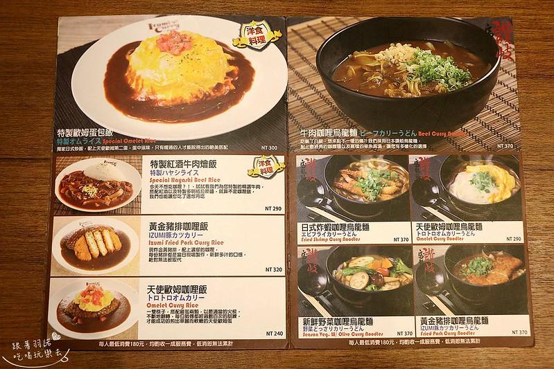 京站台北車站美食咖哩Izumi Curry12