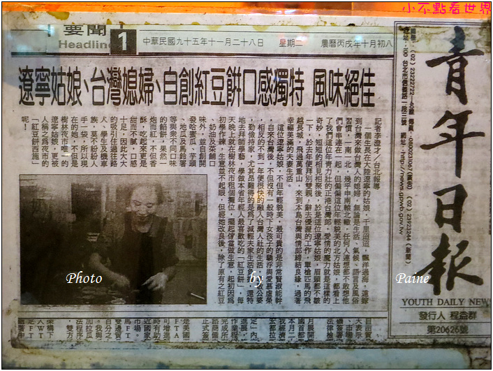 古亭太極鰲紅豆餅 (6).JPG